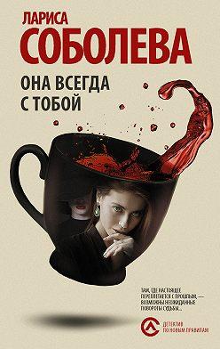 Лариса Соболева - Она всегда с тобой