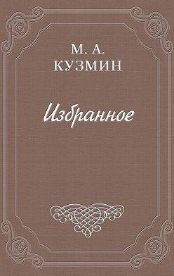 Михаил Кузмин - Кирикова лодка