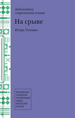 Игорь Головко - На срыве