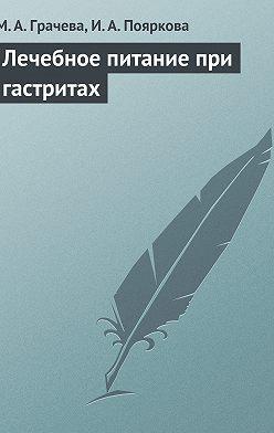 Марина Грачева - Лечебное питание при гастритах