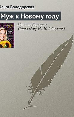 Ольга Володарская - Муж к Новому году