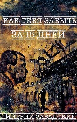 Дмитрий Завадский - Как тебя забыть за15дней