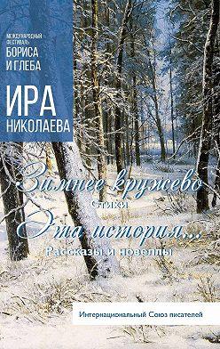 Ира Николаева - Зимнее кружево. Эта история… (сборник)