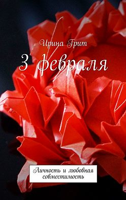 Ирина Грит - 3 февраля. Личность илюбовная совместимость