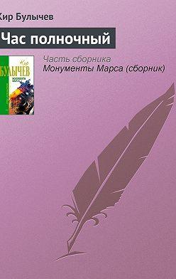 Кир Булычев - Час полночный