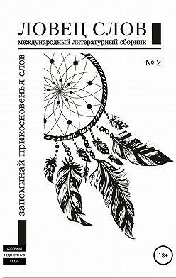 Эдуард Дэлюж - Международный литературный сборник «Ловец слов» №2