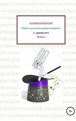 Александр Рыбников - Ребусы для детей младшего возраста. Книга 1