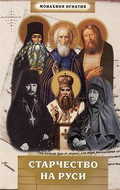 монахиня Игнатия Пузик - Старчество на Руси