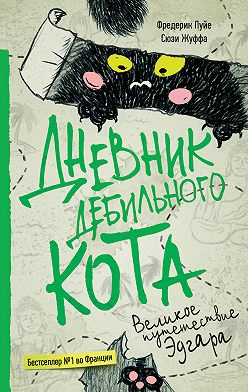 Сюзи Жуффа - Дневник дебильного кота. Великое путешествие Эдгара