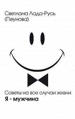 Светлана Лада-Русь - Я – мужчина