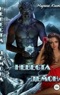 Марина Кистяева - Невеста демона