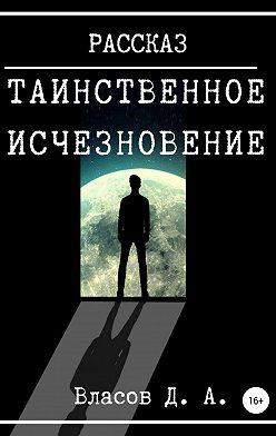 Денис Власов - Таинственное исчезновение