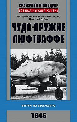 Михаил Зефиров - Чудо-оружие люфтваффе. Битва из будущего