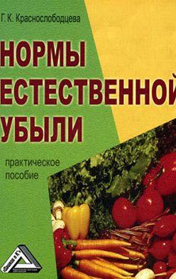Галина Краснослободцева - Нормы естественной убыли