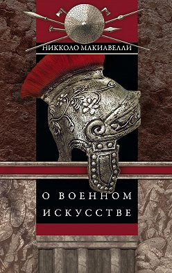 Никколо Макиавелли - О военном искусстве