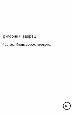 Григорий Федорец - Мосток. Июль сорок первого