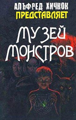 Сборник - Музей Монстров (сборник)