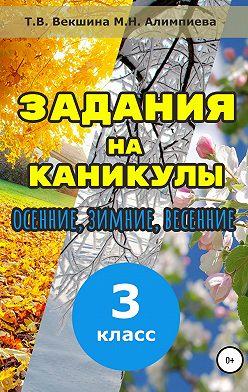 Мария Алимпиева - Задания на каникулы. 3 класс