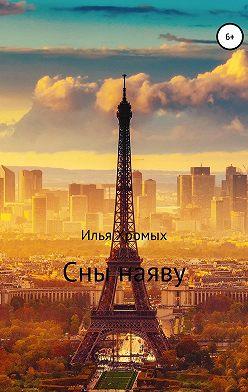 Илья Хромых - Сны наяву