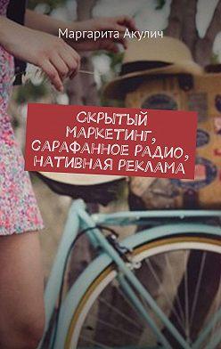 Маргарита Акулич - Скрытый маркетинг, сарафанное радио, нативная реклама
