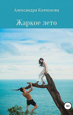 Александра Колчанова - Жаркое лето