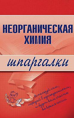 Андрей Дроздов - Неорганическая химия