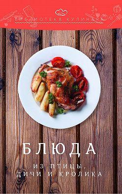 Александр Ратушный - Блюда из птицы, дичи и кролика