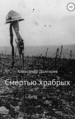 Александр Долгирев - Смертью храбрых