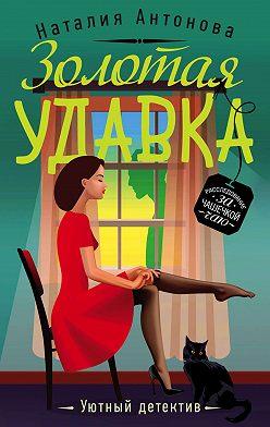 Наталия Антонова - Золотая удавка