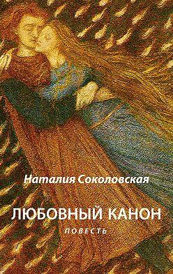 Наталия Соколовская - Любовный канон
