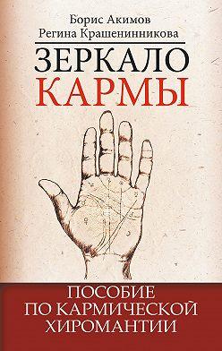 Борис Акимов - Зеркало кармы. Пособие по кармической хиромантии
