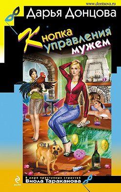Дарья Донцова - Кнопка управления мужем