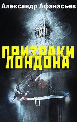 Александр Афанасьев - Призраки Лондона
