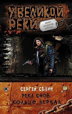 Сергей Сезин - Река снов. Кольцо Зеркал