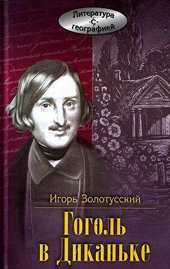 Игорь Золотусский - Гоголь в Диканьке