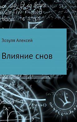 Алексей Зозуля - Влияние снов