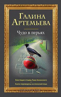 Галина Артемьева - Одушевленный предмет