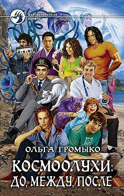 Ольга Громыко - Космоолухи: до, между, после