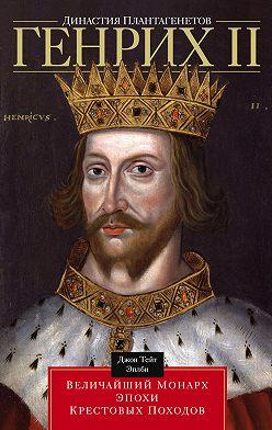 Джон Эплби - Династия Плантагенетов. Генрих II. Величайший монарх эпохи Крестовых походов