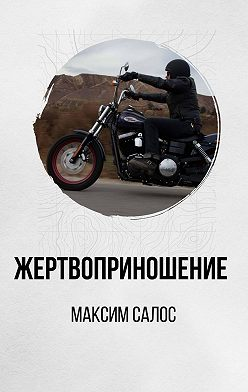 Максим Салос - Жертвоприношение