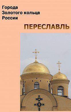 Неустановленный автор - Переславль