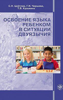 Стелла Цейтлин - Освоение языка ребенком в ситуации двуязычия