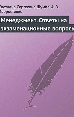 Светлана Шумал - Менеджмент. Ответы на экзаменационные вопросы