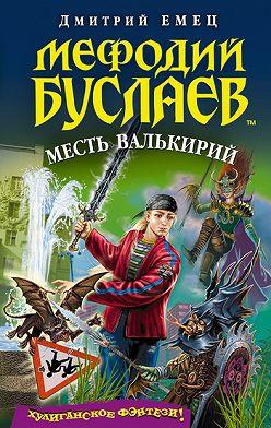 Дмитрий Емец - Месть валькирий