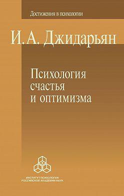 Инна Джидарьян - Психология счастья и оптимизма