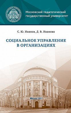 Дарья Иванова - Социальное управление в организациях