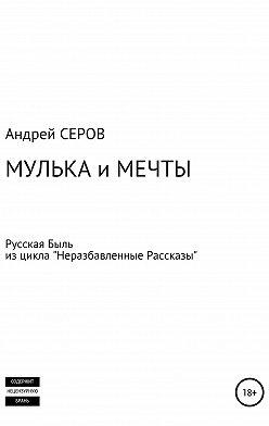 Андрей СЕРОВ - Мулька и мечты
