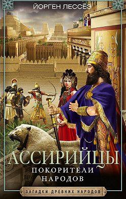 Йорген Лессёэ - Ассирийцы. Покорители народов