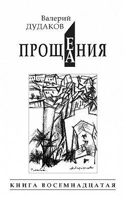 Валерий Дудаков - Прощения. Прощания (сборник)