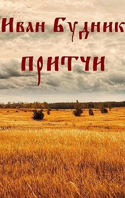 Иван Будник - Притчи